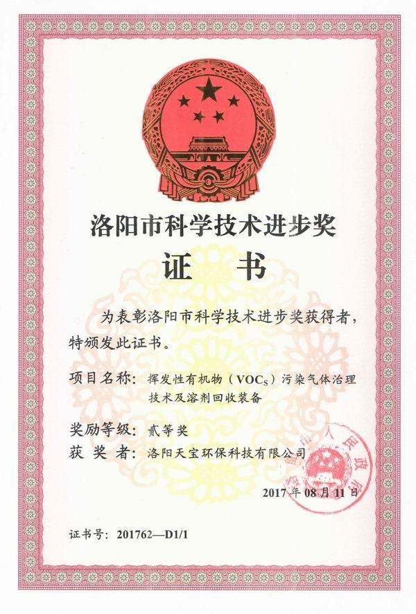 公司荣获洛阳市科技进步奖