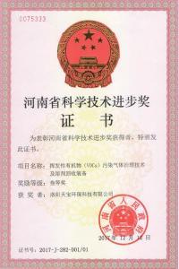 河南省科学技术进步奖证书