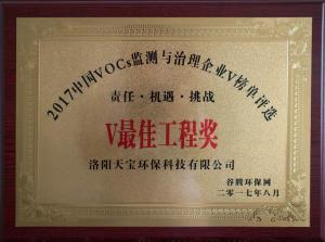 V佳工程奖